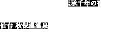 仙台 秋保温泉 伝承千年の宿 佐勘
